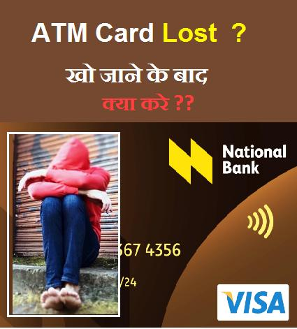 Atm card kho jane pe kya kare lost atm safety tips atm card kho jane ke bad kya kare spiritdancerdesigns Gallery