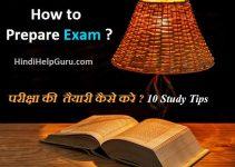 Prepare Exam in Hindi