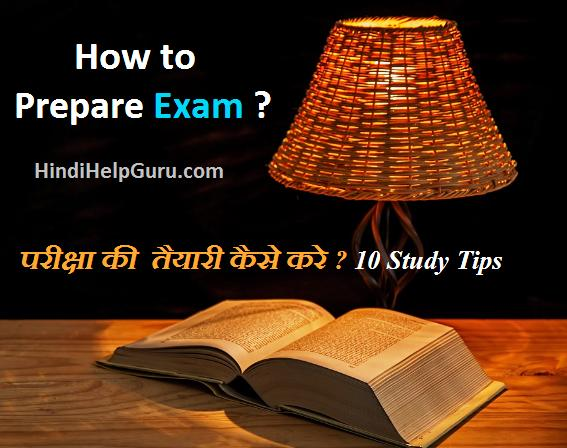 Study kaise kare in home