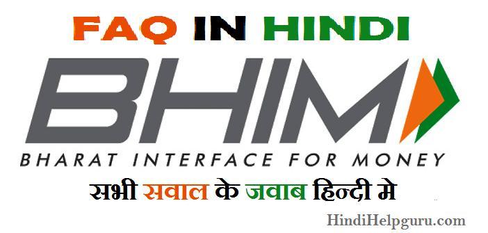BHIM app FAQ in Hindi