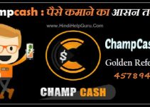 champcash information hindi me
