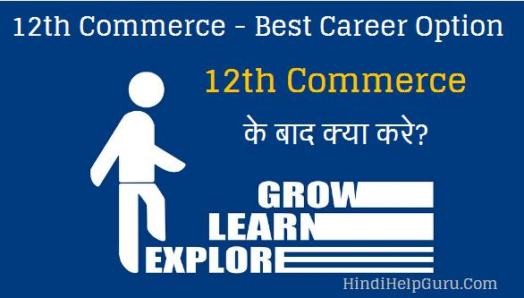 Best carrier options for commerce students