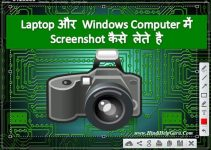 laptop pc computer me screenshot kaise lete hai-min