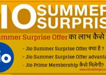 Jio Summer Surprise Offer ki jankari hindi