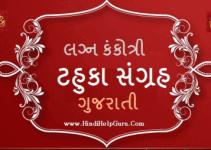 Best Collection Gujarati Lagn Kankotari tahuko