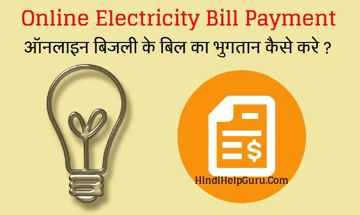 how to make electricity bill payment online
