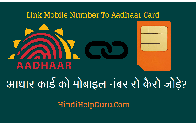 Aadhaar Card Password - Paisa Bazaar