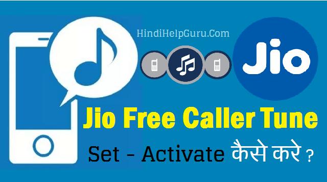 jio sim caller tune set kaise kare hindi