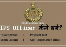 ips information in hindi