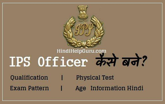 ips-kaise-Bane-information-of-ips-officer-in-hindi Online Job Ke Form on part-time data entry, amazon home, data entry, searches don't work, freelance writing, application complete,
