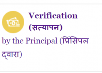 D.EL.ED Admission Principal Verification
