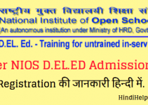 Teacher NIOS D.EL.ED Admission 2017 Registration online website