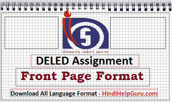 Deled assignment front page download all language for Assignment front page decoration