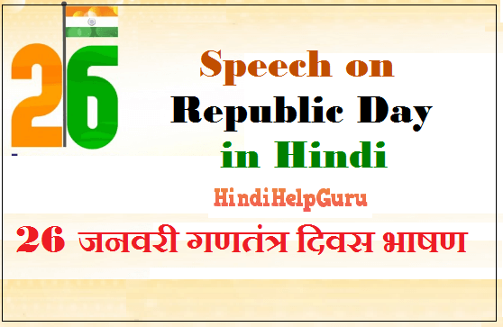 republic day in hindi language 26 january republic day shayari in hindi language: when it comes to any occasion an individual folk cant' resist pursuing a shayari in front of the gathering.