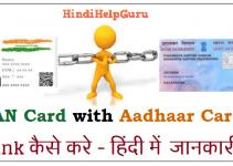 PAN Card with Aadhaar Card kaise kare in hindi jankari