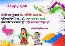 Holi Shayari in hindi images Photos