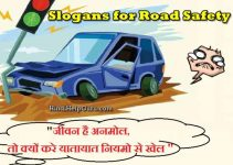 Slogans for Road Safety inhindi nare