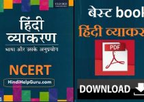 NCERT Hindi Grammar Book PDF Free Download