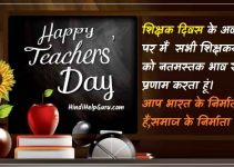 Happy-Teachers-Day-Message
