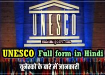 unesco-ka-full-form-kya-hota-hai