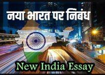 New India Nibandh Hindi me नया भारत पर निबंध