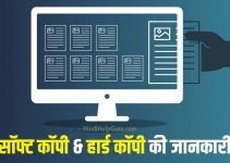 soft copy and hard copy information in hindi