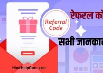 what is Referral Code information in hindi me jankari