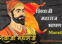 Chhatrapati Shivaji Maharaj par Bhashan Marathi Language PDF