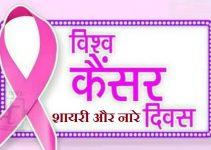 World Cancer Day Quotes Shayari