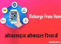 Online Mobile Recharge tricks in hindi